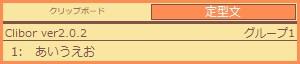 Clibor定型文