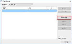 Clibor定型文新規
