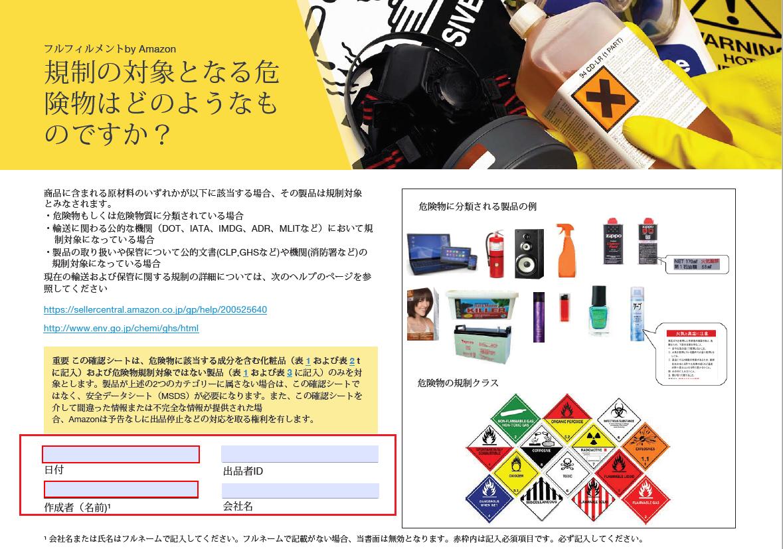 危険物審査中の商品における製品情報確認シート