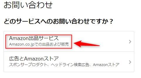 Amazon低評価削除