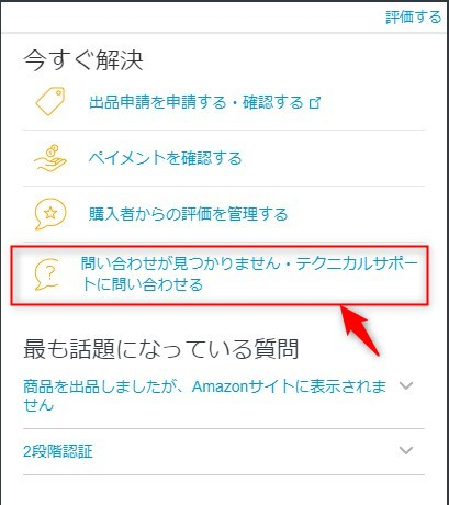 Amazonの低評価削除