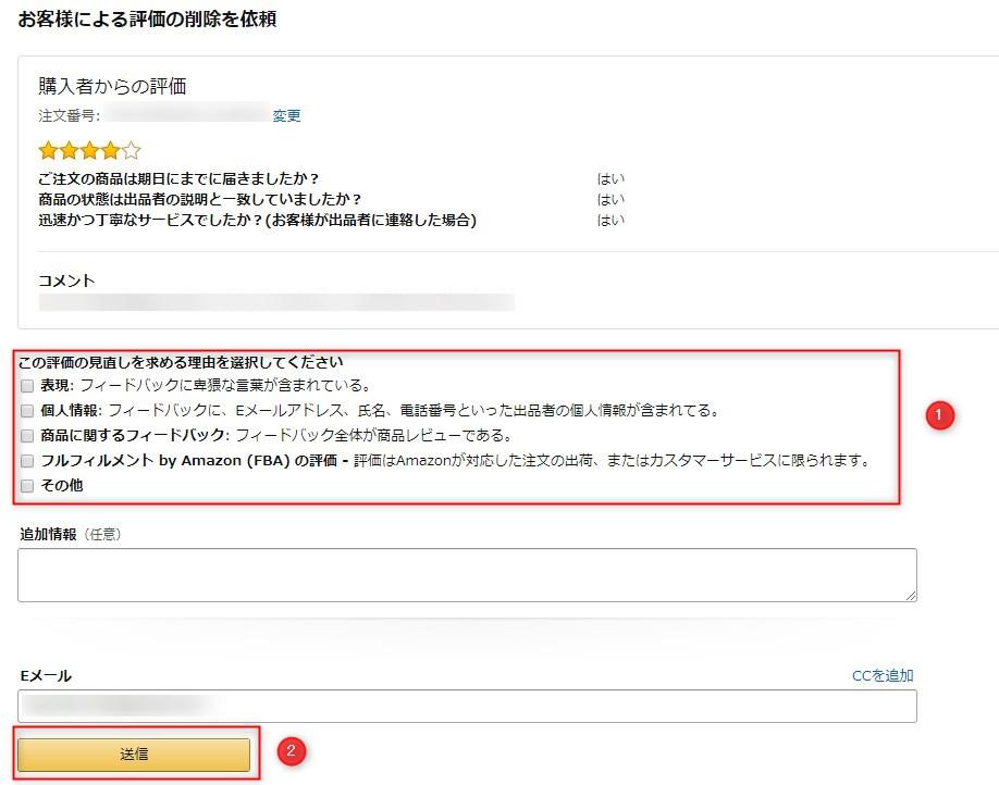 Amazon低評価の削除方法