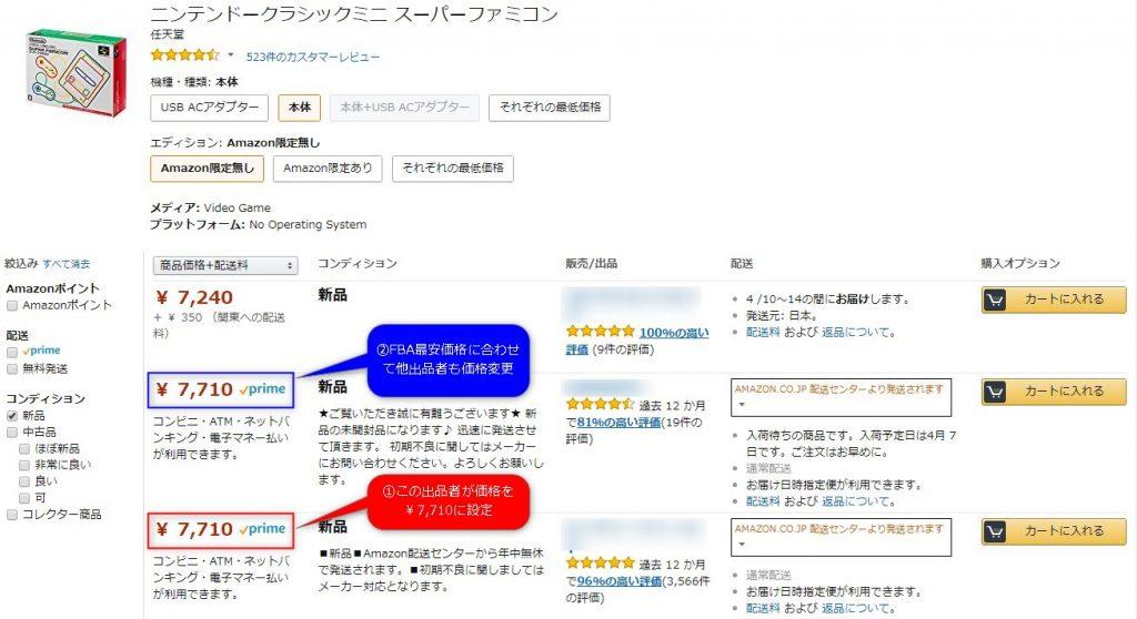 Amazon出品一覧画面