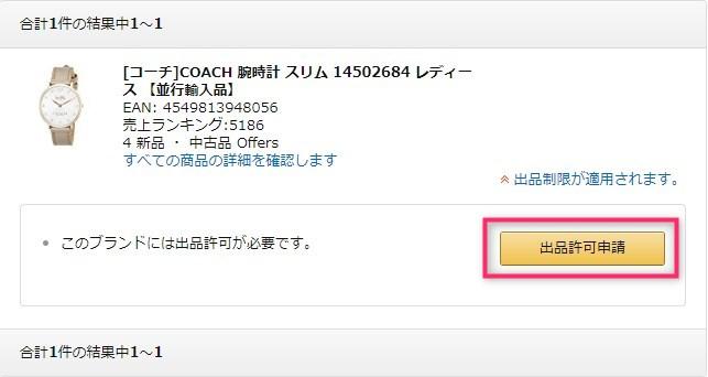 Amazon出品制限の確認方法