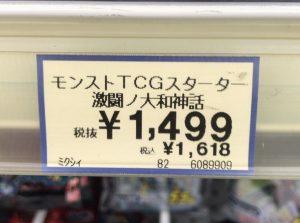 トイザらス値札