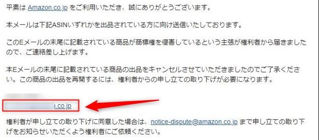 Amazon商標権の侵害の対処方法