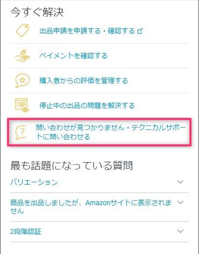 Amazonテクニカルサポートの問い合わせ方法