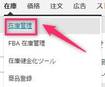 AmazonのFBA在庫を返送する方法