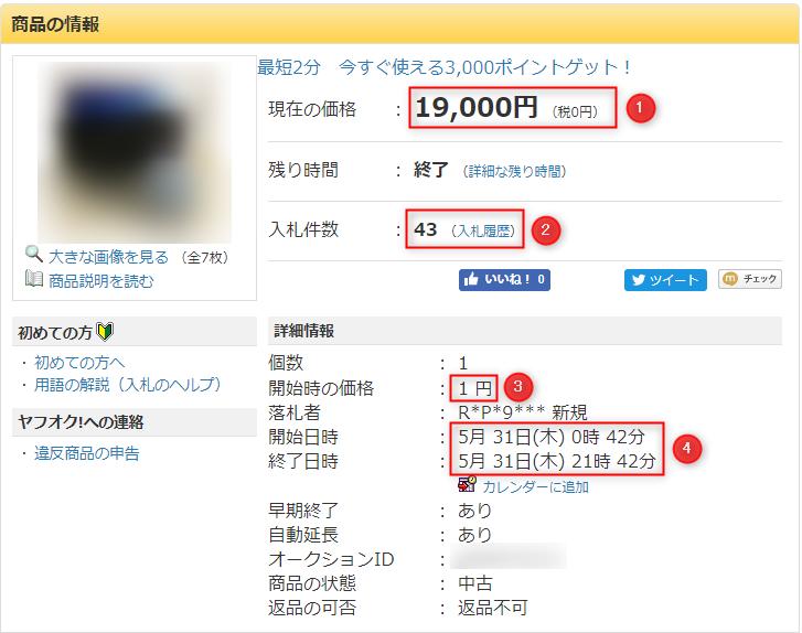 ヤフオク1円出品の方法