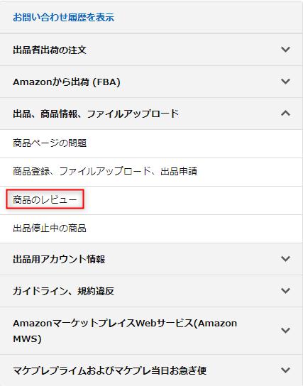 Amazon商品レビューの削除方法