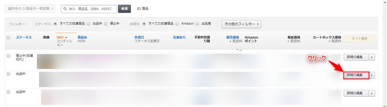 Amazonギフト設定