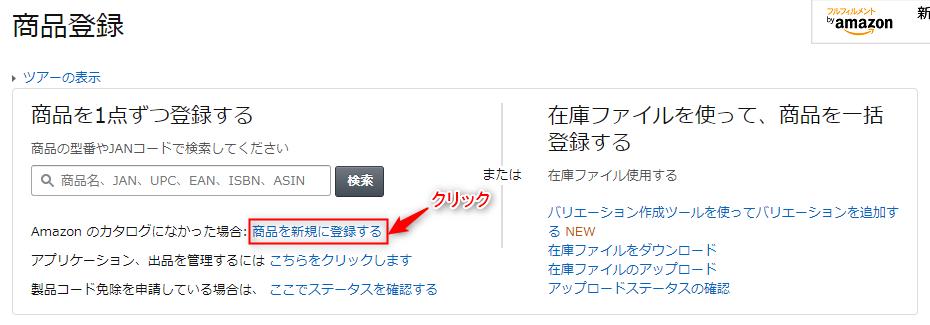 アマゾン新規カタログ作成