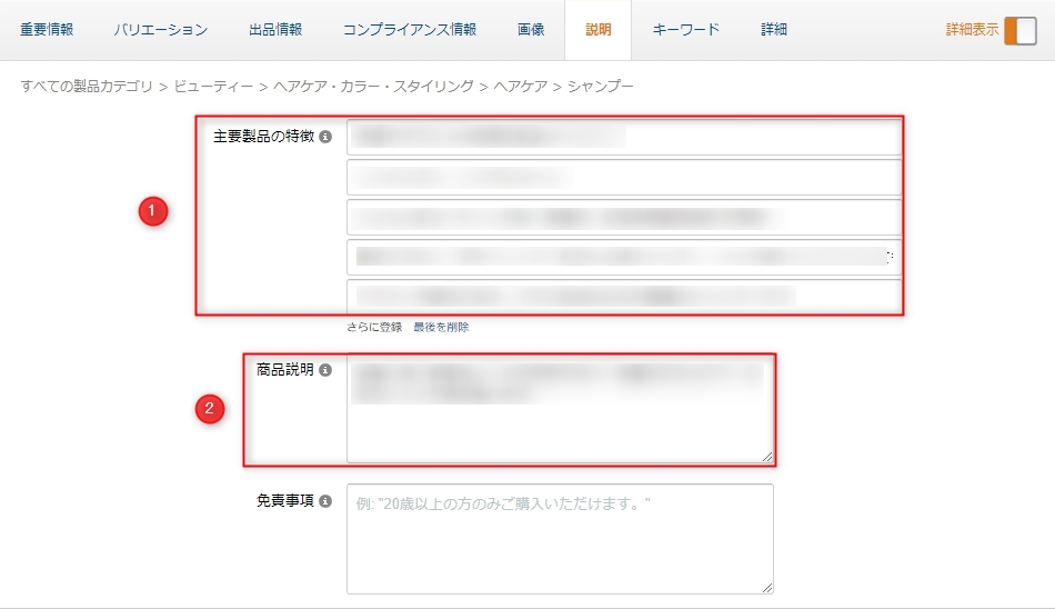Amazon新規商品カタログ作成
