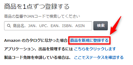 Amazon商品カタログ作成