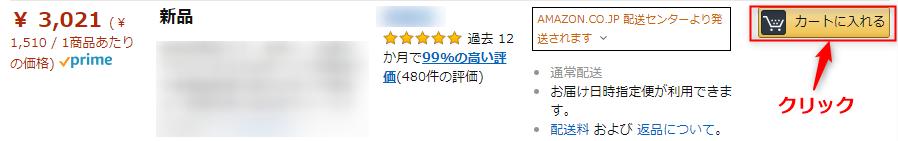 Amazon在庫数の確認