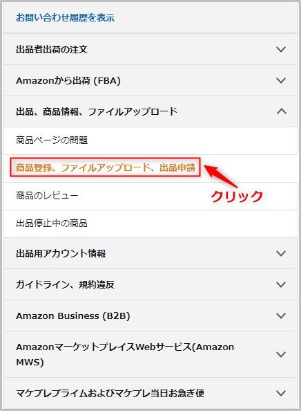 Amazon問い合わせ方法
