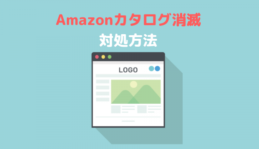Amazonの商品カタログが消滅したときの対処方法