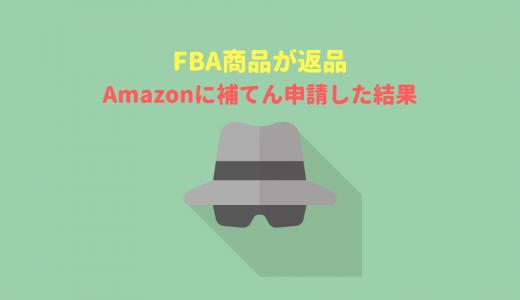 【Amazon】FBAの商品が返品され販売不可在庫に・・・補填申請した結果は?