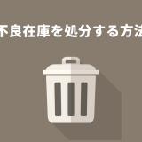 【最終手段】せどり・物販の不良在庫を処分する方法