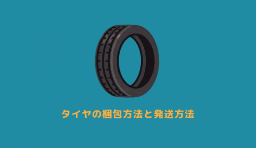 ヤフオクにタイヤを出品!梱包方法・発送方法を解説